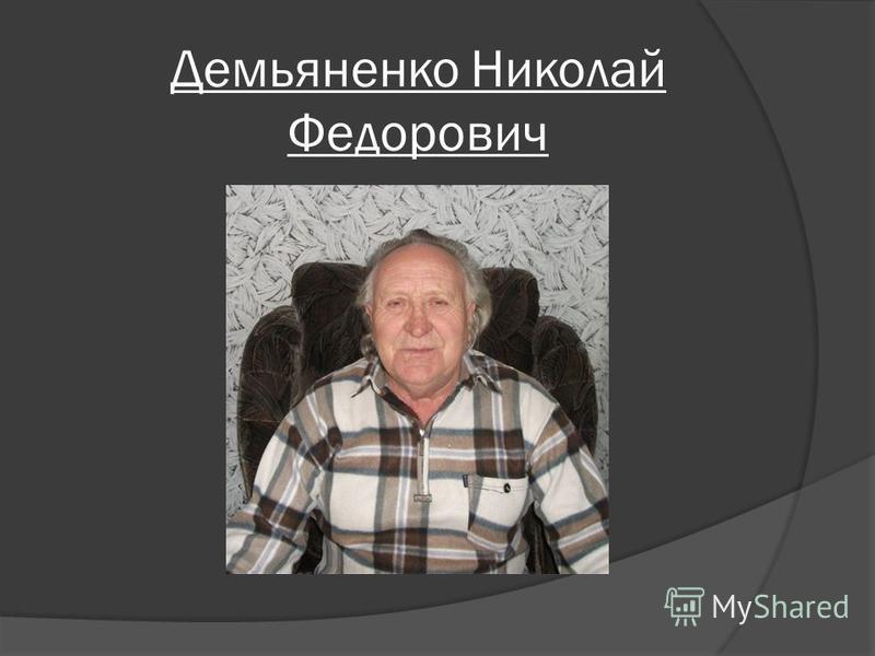 Демьяненко Николай Федорович