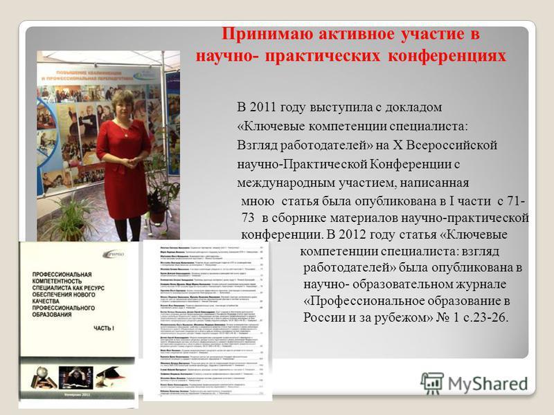 В 2011 году выступила с докладом «Ключевые компетенции специалиста: Взгляд работодателей» на X Всероссийской научно-Практической Конференции с международным участием, написанная мною статья была опубликована в I части с 71- 73 в сборнике материалов н