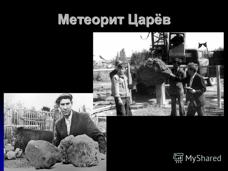 Метеорит Царёв