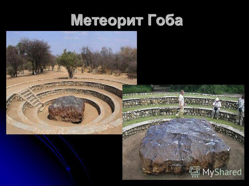 Метеорит Гоба Метеорит Гоба