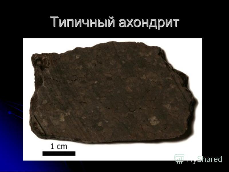 Типичный ахондрит
