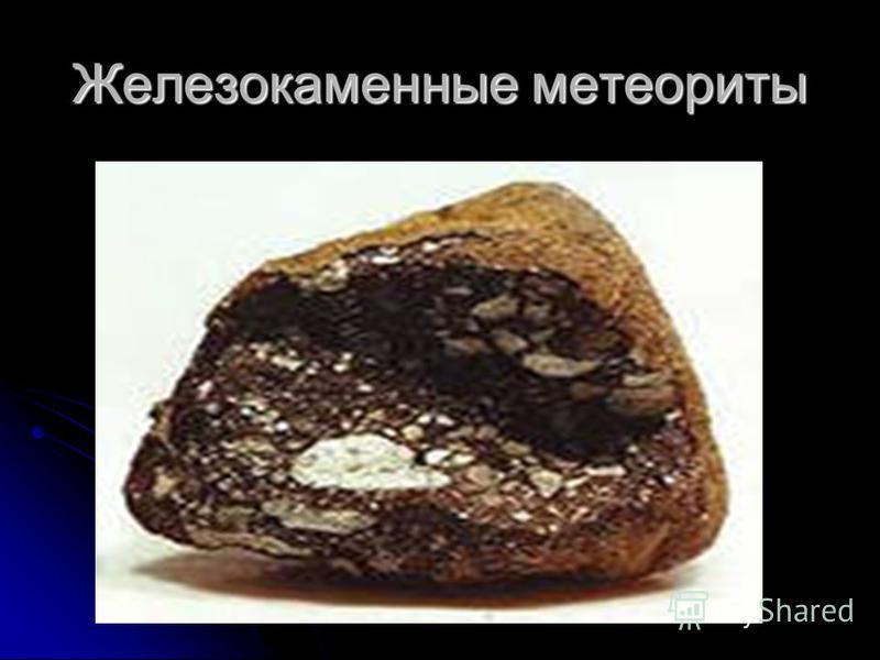 Железокаменные метеориты