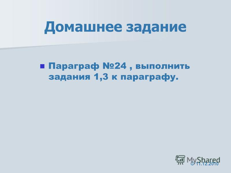 Домашнее задание Параграф 24, выполнить задания 1,3 к параграфу. © 11.12.2010