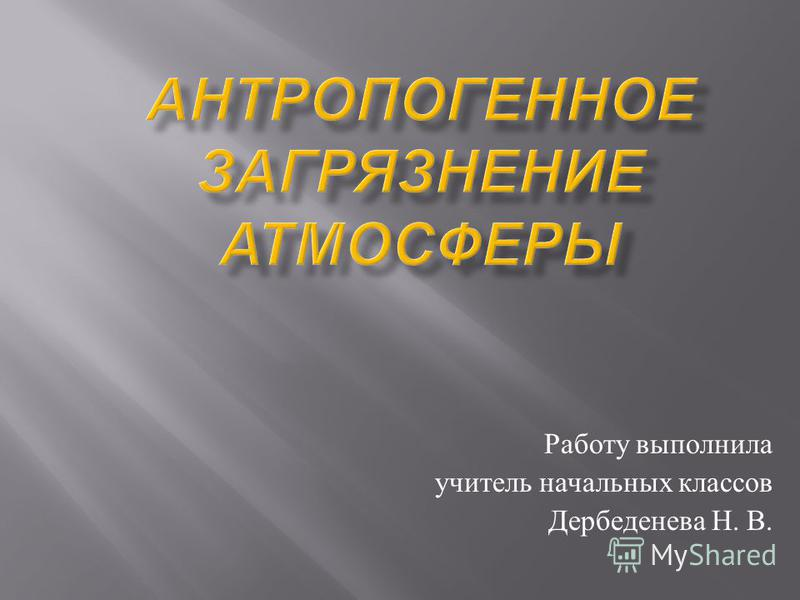 Работу выполнила учитель начальных классов Дербеденева Н. В.