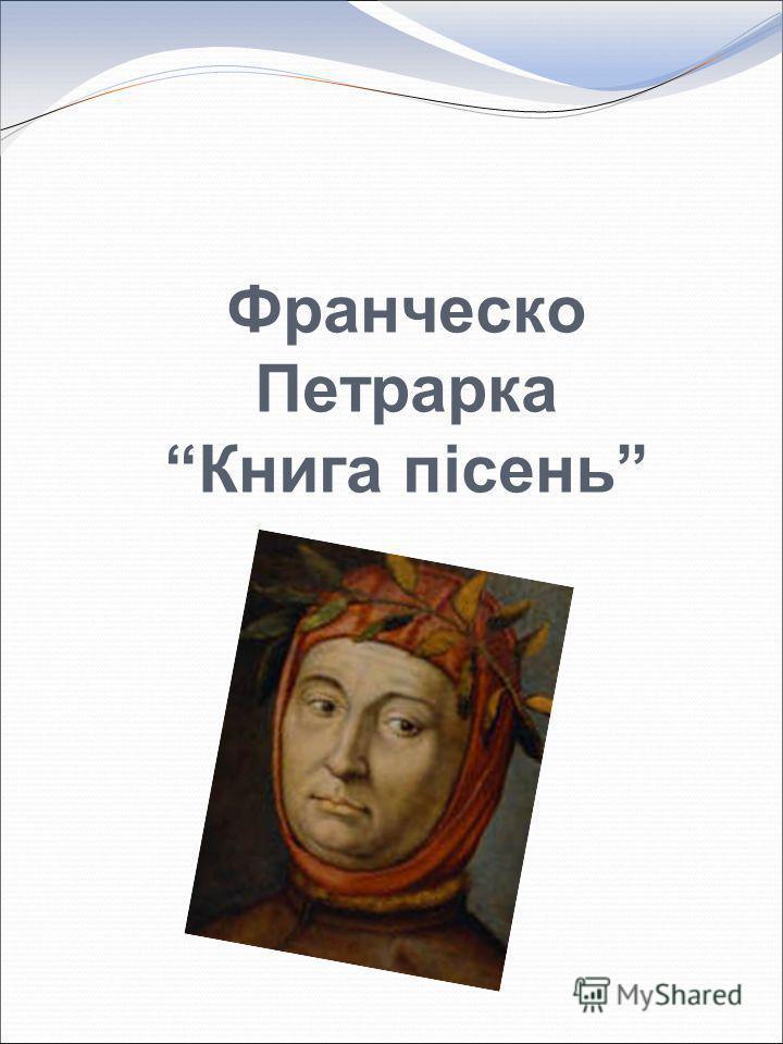 Франческо Петрарка Книга пісень