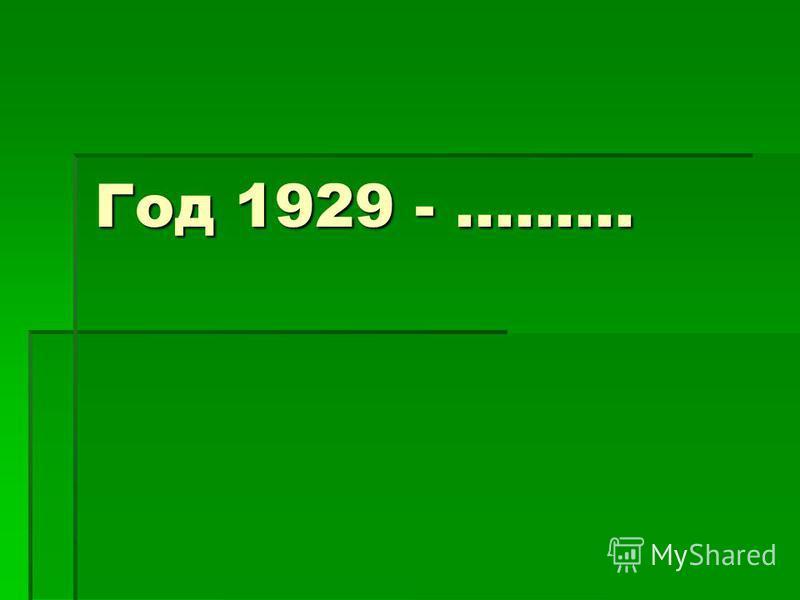 Год 1929 - ………