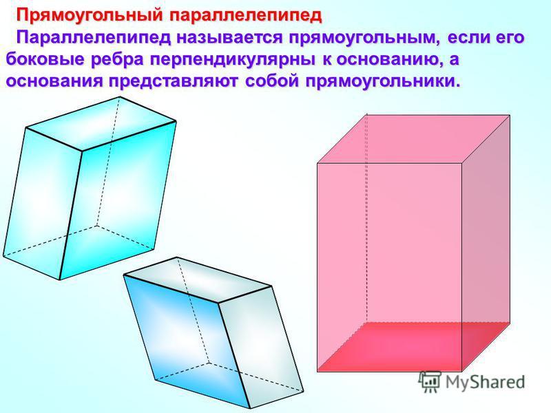 Прямоугольный параллелепипед Прямоугольный параллелепипед Параллелепипед называется прямоугольным, если его боковые ребра перпендикулярны к основанию, а основания представляют собой прямоугольники. Параллелепипед называется прямоугольным, если его бо