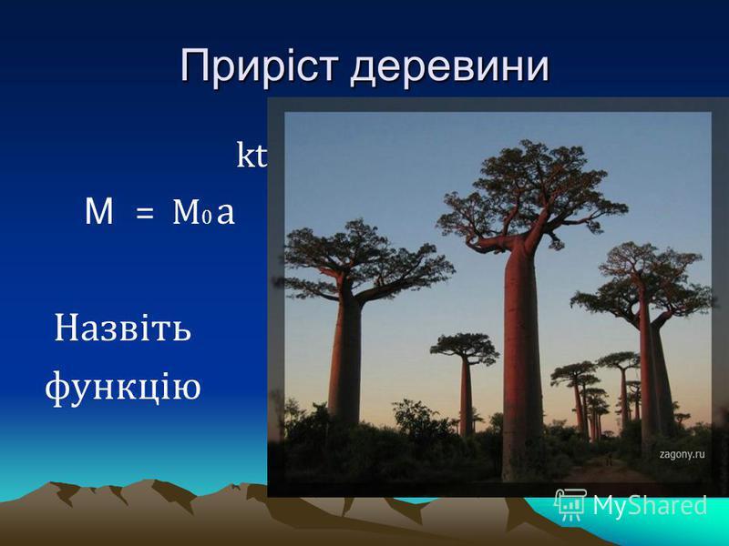 Приріст деревини kt М = М 0 a Назвіть функцію