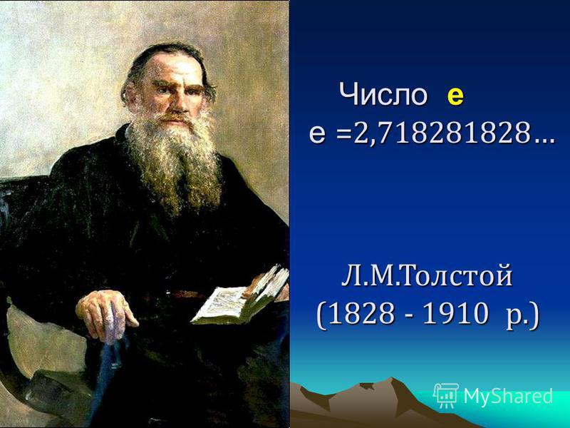 Число е е =2,718281828… Число е е =2,718281828… Л.М.Толстой (1828 - 1910 р.)