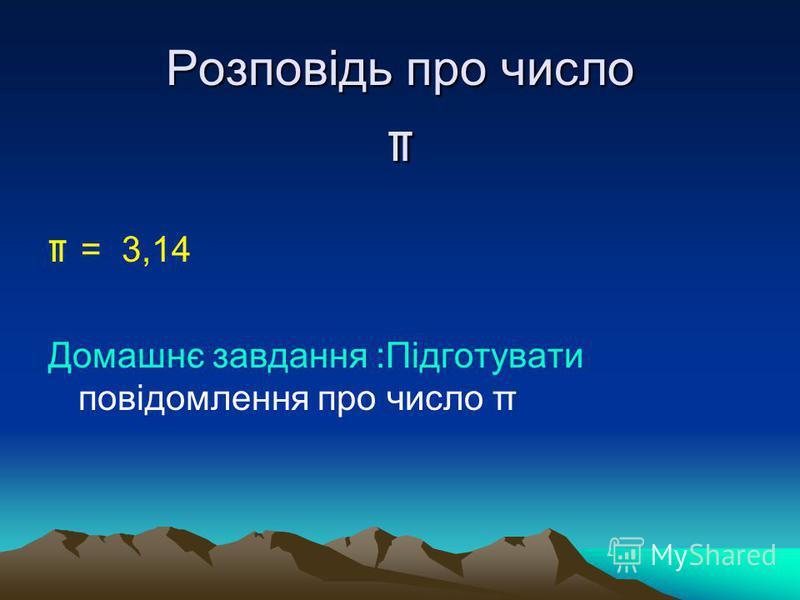 Розповідь про число π π = 3,14 Домашнє завдання :Підготувати повідомлення про число π