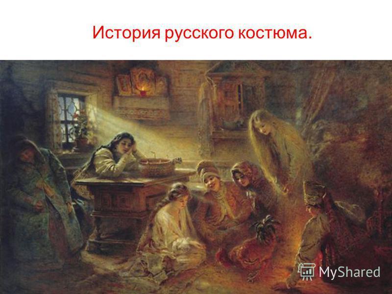 История русского костюма.
