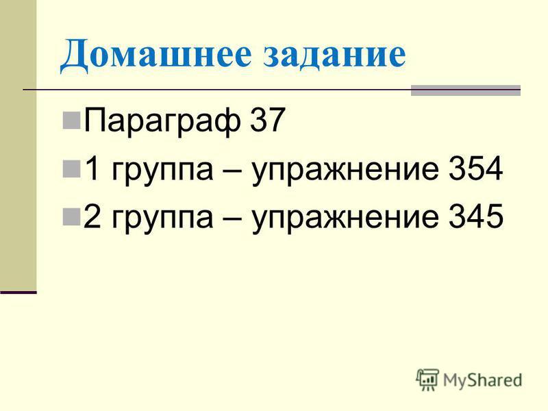 Домашнее задание Параграф 37 1 группа – упражнение 354 2 группа – упражнение 345