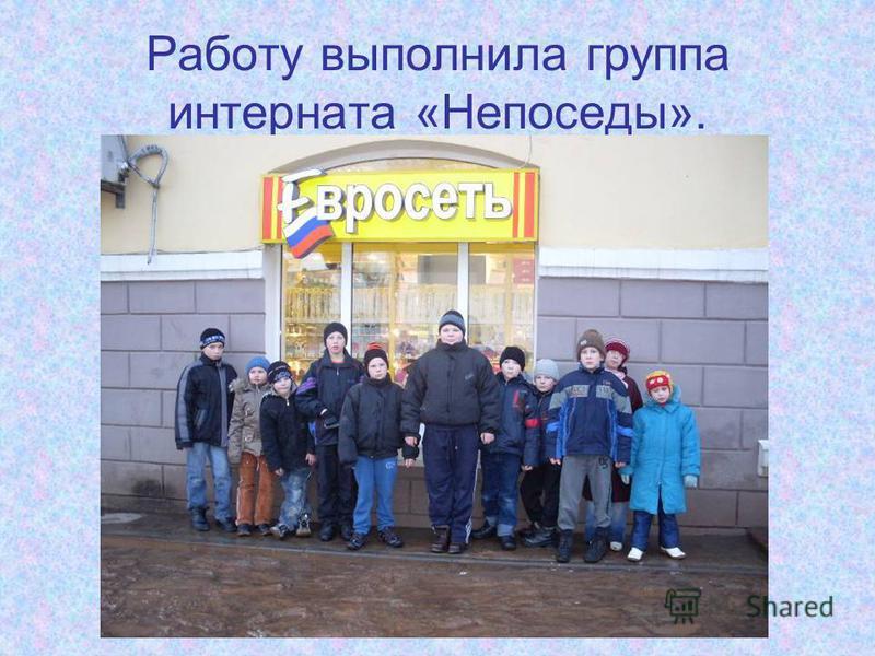 Работу выполнила группа интерната «Непоседы».