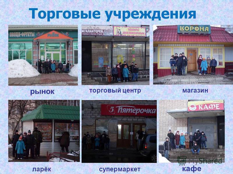 Торговые учреждения рынок кафе торговый центр магазин ларёк супермаркет