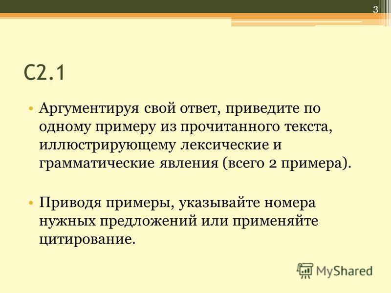 С2.1 Аргументируя свой ответ, приведите по одному примеру из прочитанного текста, иллюстрирующему лексические и грамматические явления (всего 2 примера). Приводя примеры, указывайте номера нужных предложений или применяйте цитирование. 3