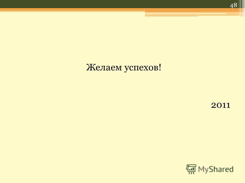 Желаем успехов! 2011 48