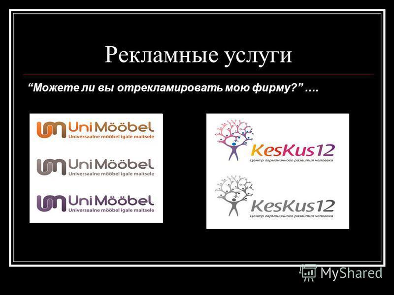 Рекламные услуги Можете ли вы отрекламировать мою фирму? ….