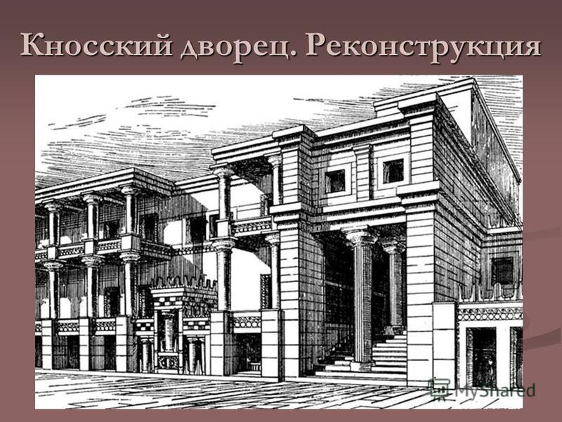 Кносский дворец. Реконструкция