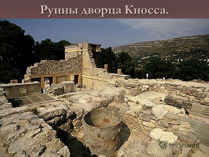 Руины дворца Кносса.