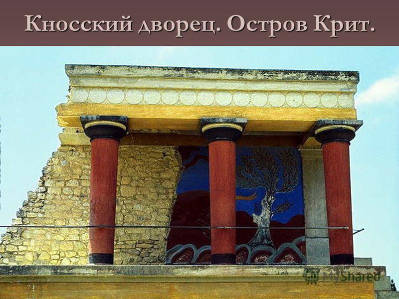Кносский дворец. Остров Крит.