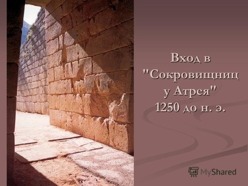Вход в Сокровищниц у Атрея 1250 до н. э.