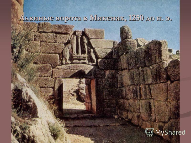 Львиные ворота в Микенах, 1250 до н. э.