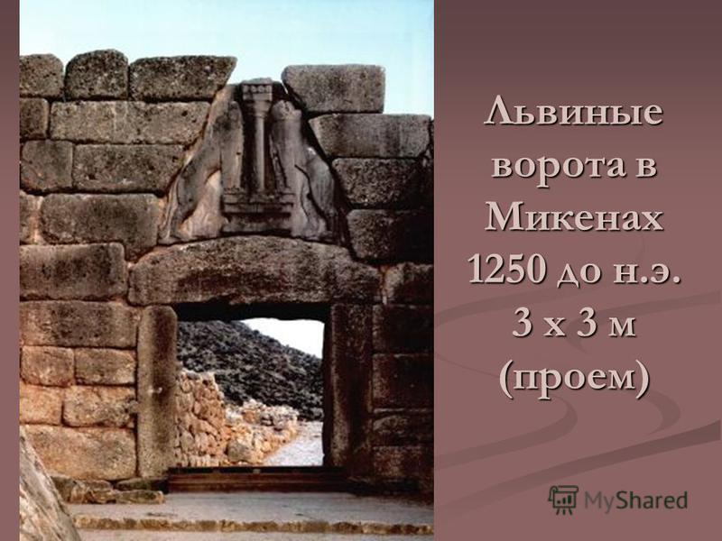 Львиные ворота в Микенах 1250 до н.э. 3 х 3 м (проем)