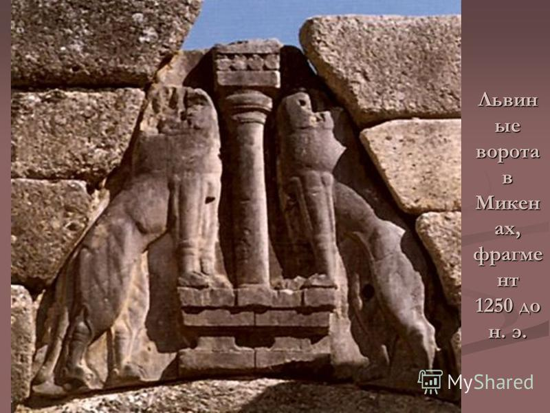 Львин ые ворота в Микен ах, фрагмент 1250 до н. э.