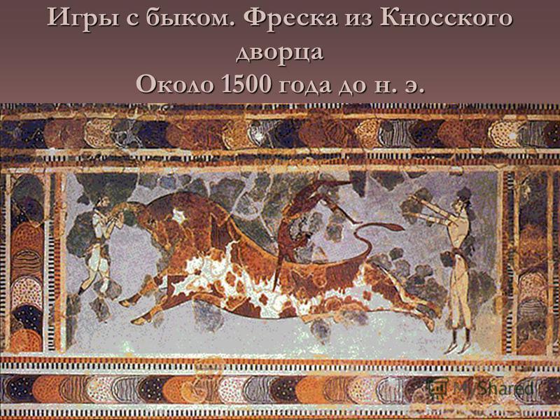 Игры с быком. Фреска из Кносского дворца Около 1500 года до н. э.