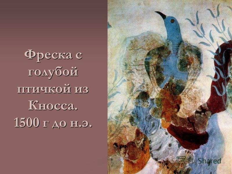 Фреска с голубой птичкой из Кносса. 1500 г до н.э.