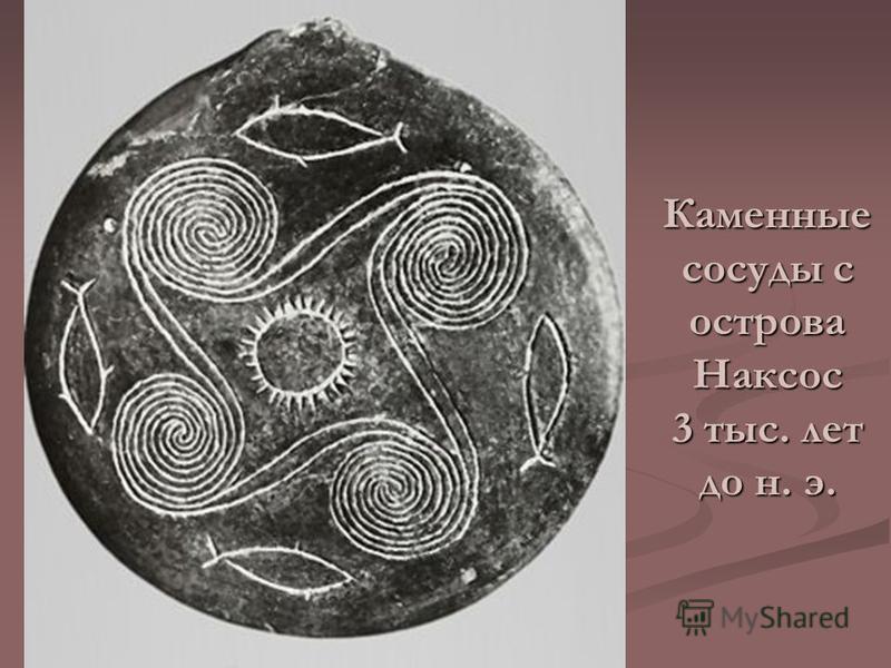 Каменные сосуды с острова Наксос 3 тыс. лет до н. э.