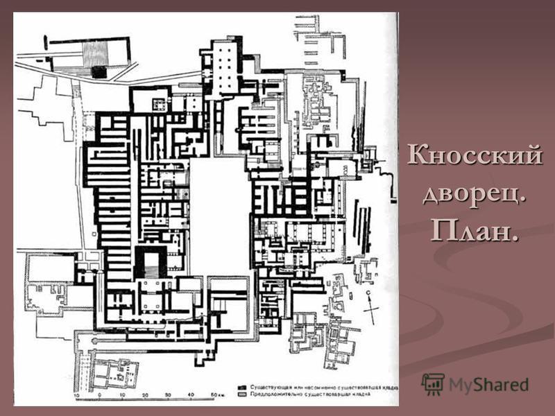 Кносский дворец. План.