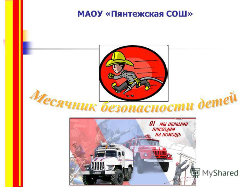 МАОУ «Пянтежская СОШ»