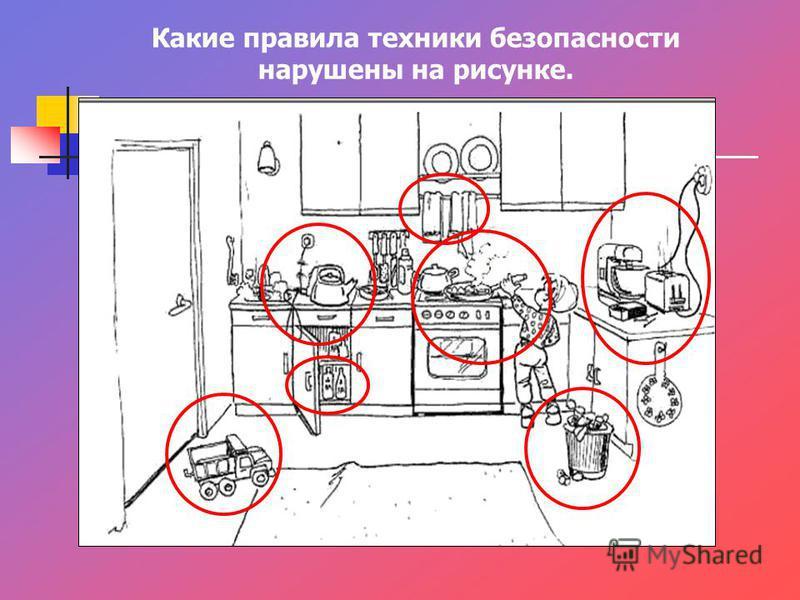 Какие правила техники безопасности нарушены на рисунке.