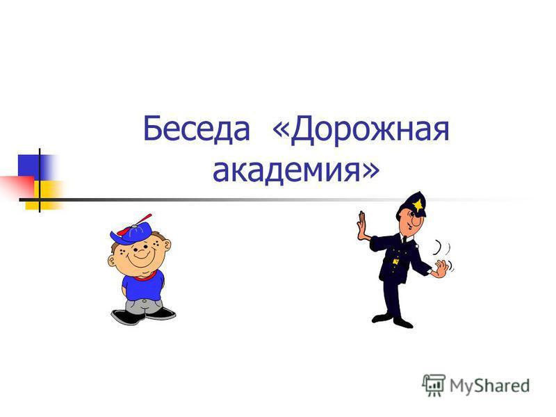 Беседа «Дорожная академия»