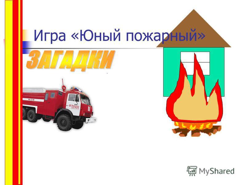 Игра «Юный пожарный»