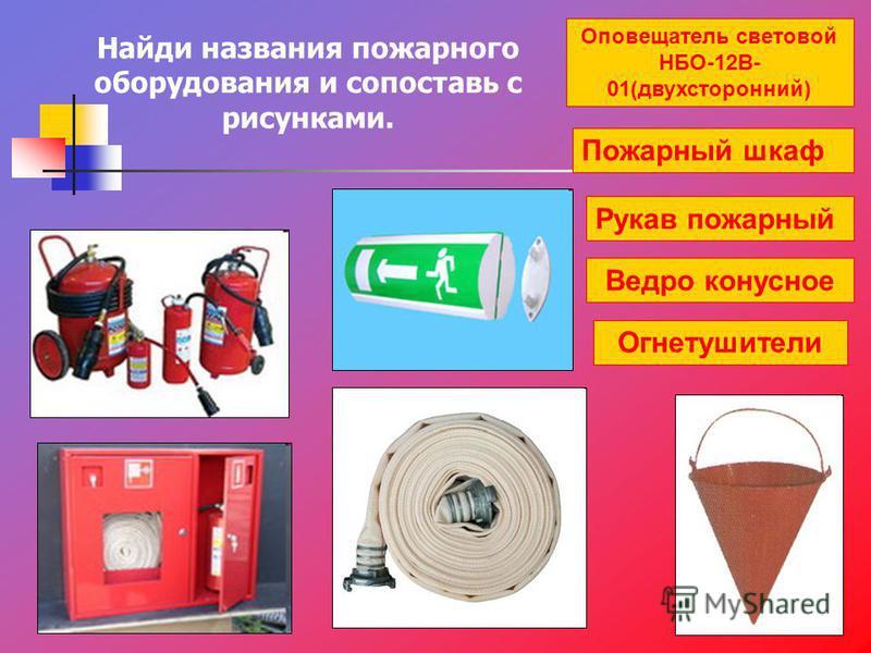Оповещатель световой НБО-12В- 01(двухсторонний) Найди названия пожарного оборудования и сопоставь с рисунками. Пожарный шкаф Рукав пожарный Ведро конусное Огнетушители
