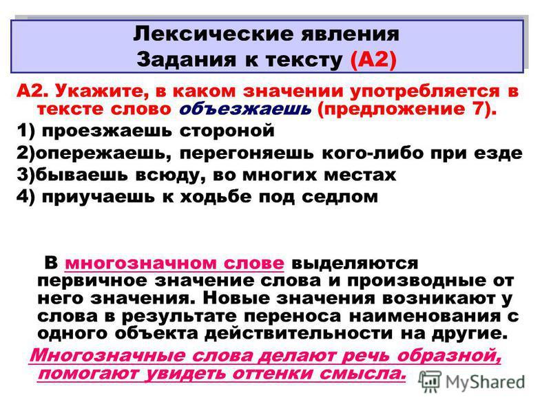 Задания к тексту. А2 А2. Укажите, в каком значении употребляется в тексте слово объезжаешь (предложение 7). 1) проезжаешь стороной 2)опережаешь, перегоняешь кого-либо при езде 3)бываешь всюду, во многих местах 4) приучаешь к ходьбе под седлом В много