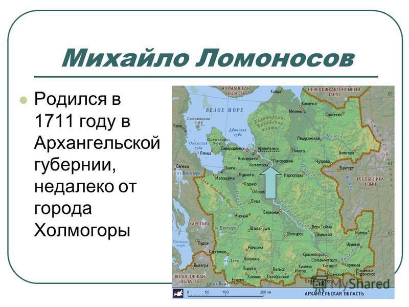 Михайло Ломоносов Родился в 1711 году в Архангельской губернии, недалеко от города Холмогоры