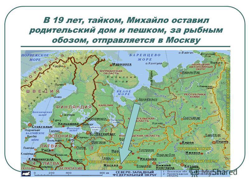 В 19 лет, тайком, Михайло оставил родительский дом и пешком, за рыбным обозом, отправляется в Москву