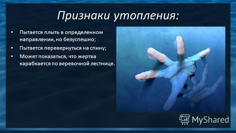 Признаки утопления: Пытается плыть в определенном направлении, но безуспешно; Пытается перевернуться на спину; Может показаться, что жертва карабкается по веревочной лестнице.