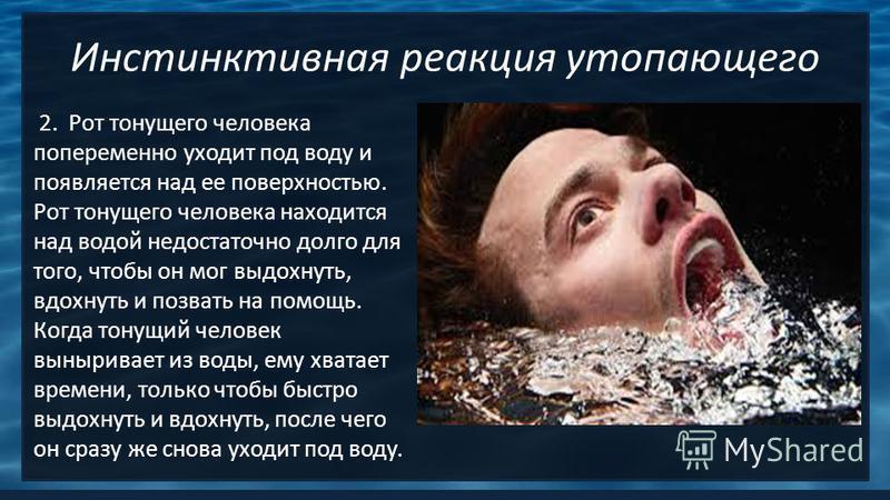 Инстинктивная реакция утопающего 2. Рот тонущего человека попеременно уходит под воду и появляется над ее поверхностью. Рот тонущего человека находится над водой недостаточно долго для того, чтобы он мог выдохнуть, вдохнуть и позвать на помощь. Когда