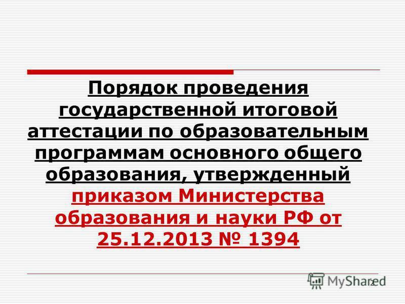 2 Порядок проведения государственной итоговой аттестации по образовательным программам основного общего образования, утвержденный приказом Министерства образования и науки РФ от 25.12.2013 1394