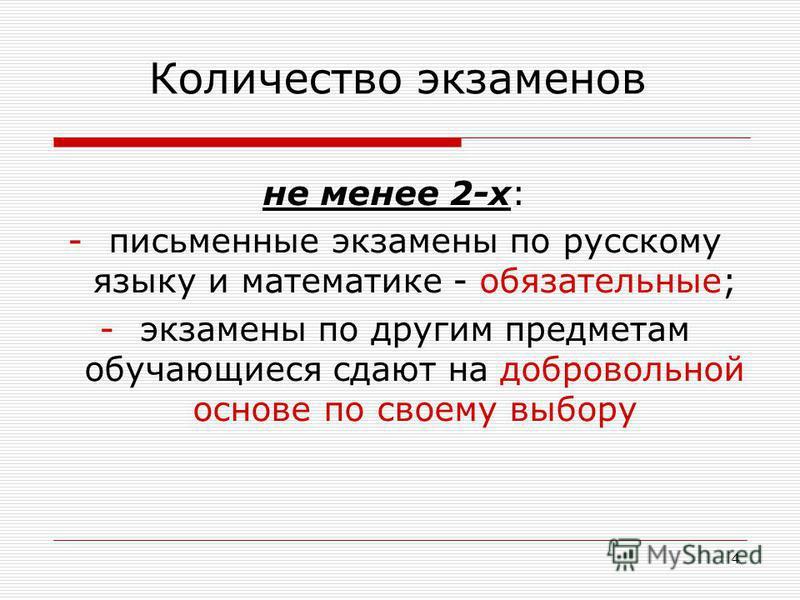 4 не менее 2-х: -письменные экзамены по русскому языку и математике - обязательные; -экзамены по другим предметам обучающиеся сдают на добровольной основе по своему выбору Количество экзаменов