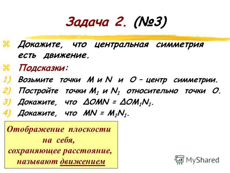 Задача 1. Подсказки: 1. Из точек N и N 1 опустите перпендикуляры на прямую ММ 1 2.Докажите, что MNK = M 1 N 1 K 1. 3.Докажите, что МN = М 1 N 1. l M N M 1 N 1 КК1К1