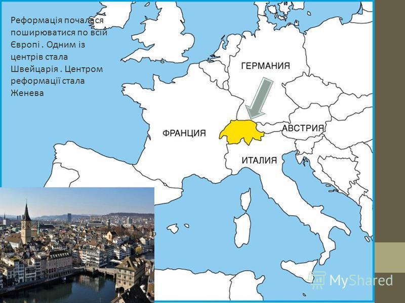 Реформація почалася поширюватися по всій Європі. Одним із центрів стала Швейцарія. Центром реформації стала Женева