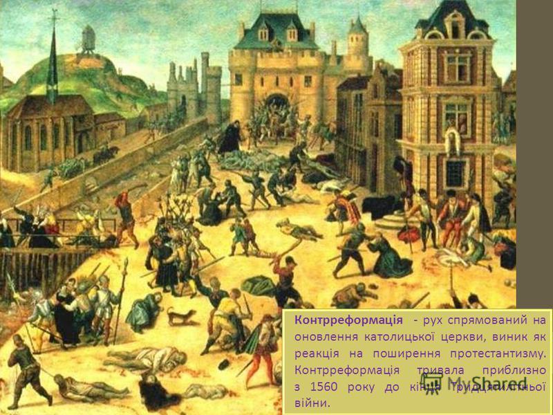 Контрреформація - рух спрямований на оновлення католицької церкви, виник як реакція на поширення протестантизму. Контрреформація тривала приблизно з 1560 року до кінця Тридцятилітньої війни.