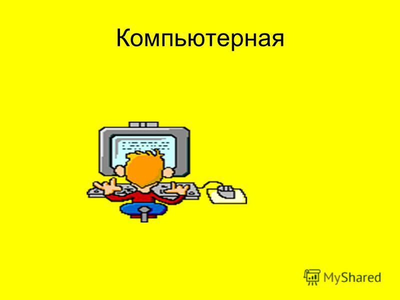 Компьютерная