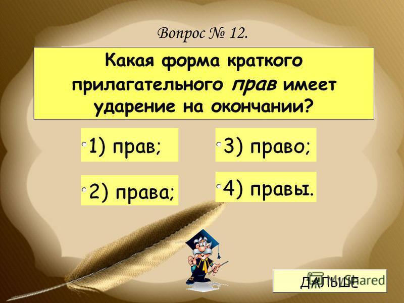 Вопрос 12. Какая форма краткого прилагательного прав имеет ударение на окончании?