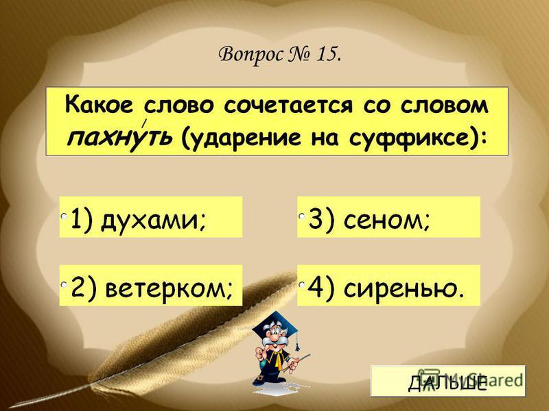 Какое слово сочетается со словом пахнуть (ударение на суффиксе): Вопрос 15.